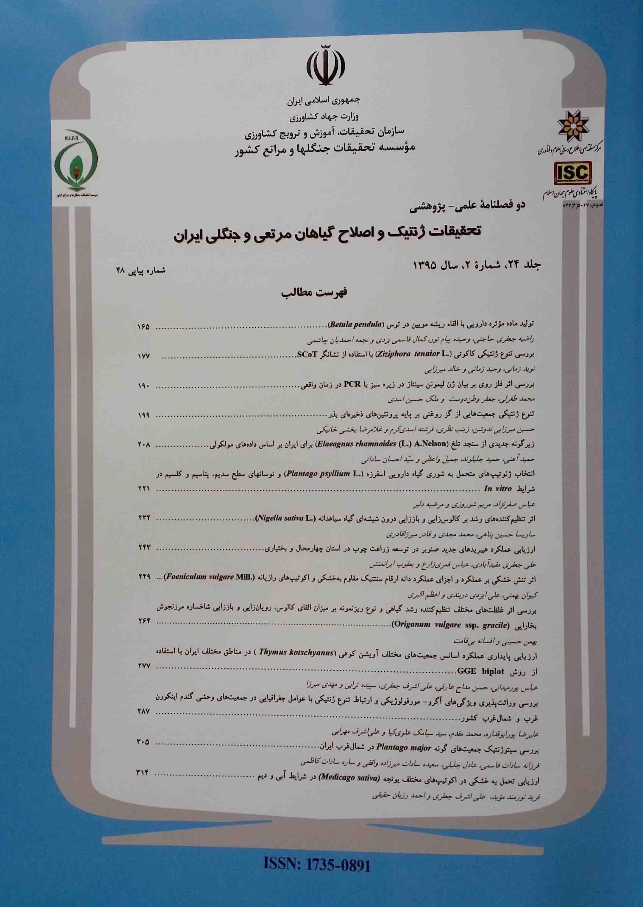 دو فصلنامه تحقیقات ژنتیک و اصلاح گیاهان مرتعی و جنگلی ایران