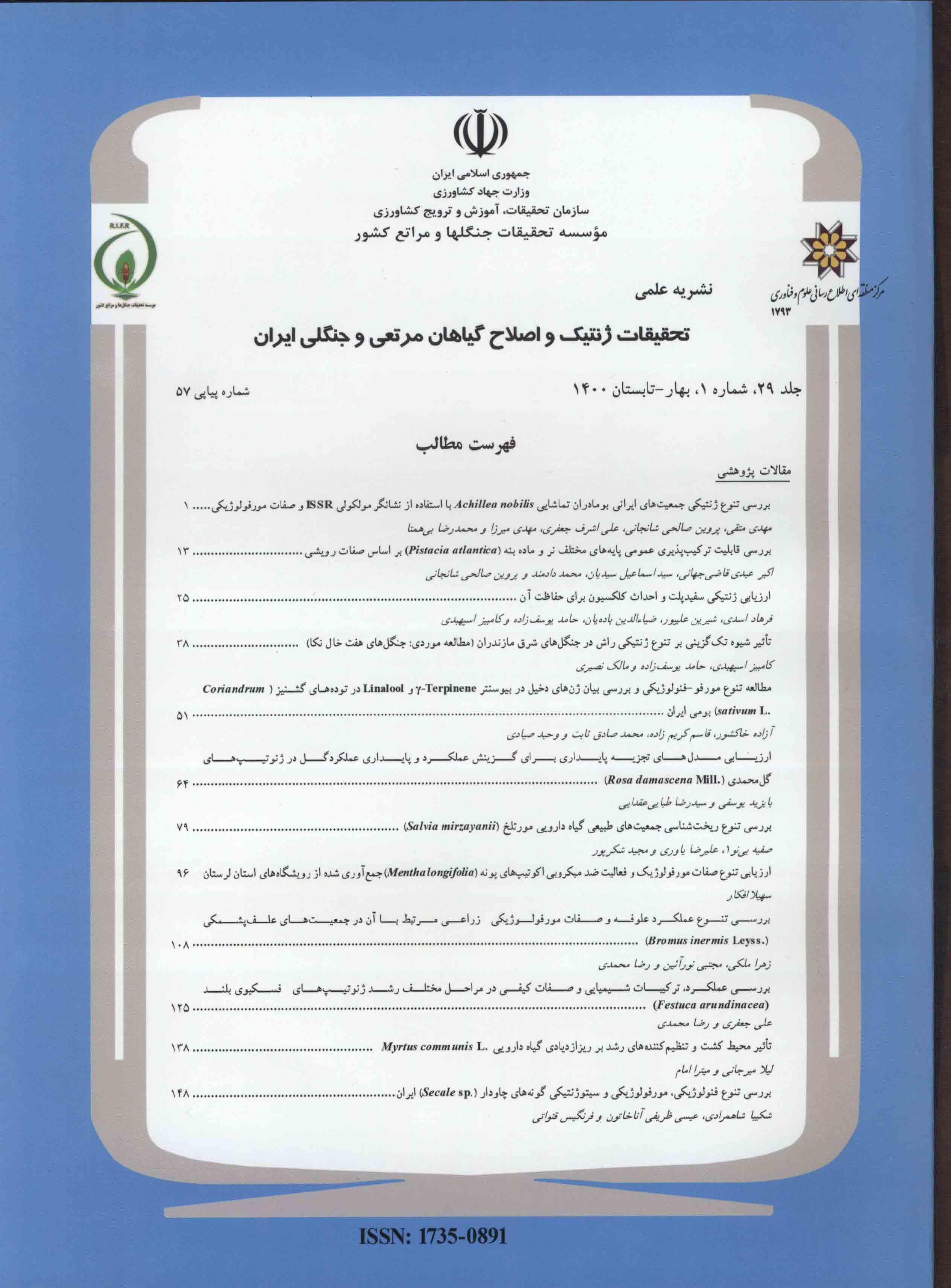 تحقیقات ژنتیک و اصلاح گیاهان مرتعی و جنگلی ایران